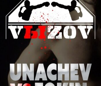 Fight Zone - VЫZOV